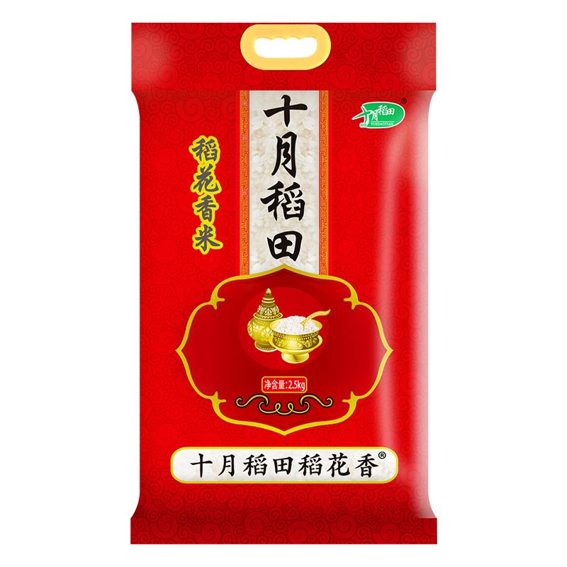 十月稻田稻花香大米2.5kg 新米東北米新老包裝 發