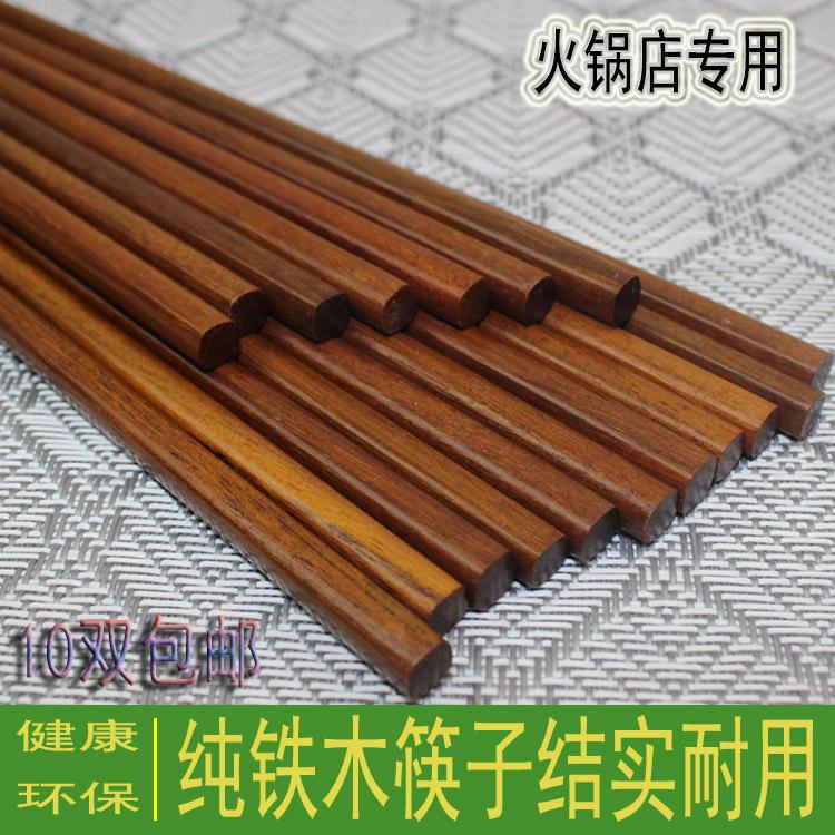 28cm火锅酒店专用50双散装铁木筷子用于电子消毒柜家用10双装包邮