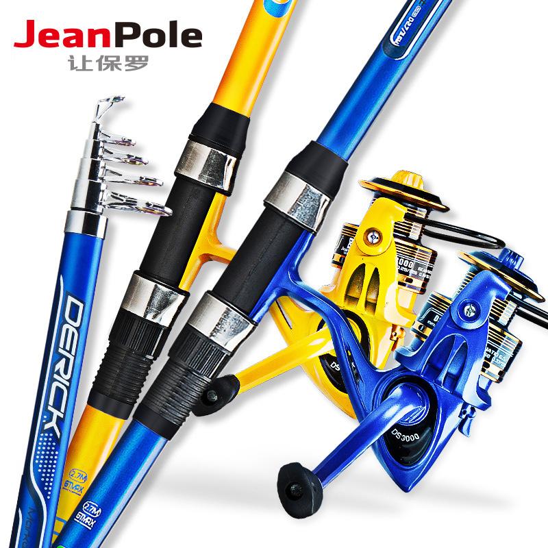 讓保羅海竿帶金屬漁輪套裝 拋竿海釣竿遠投竿釣魚竿漁具垂釣用品