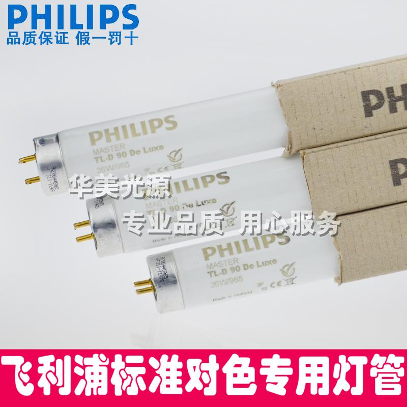 飞利浦原装D65标准对色灯管TL-D18W 36W/965 950 烟草荧光灯