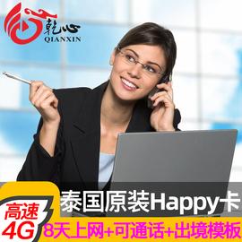 泰国电话卡Happy卡8天高速流量手机上网卡4G/2G普吉岛曼谷旅游卡图片
