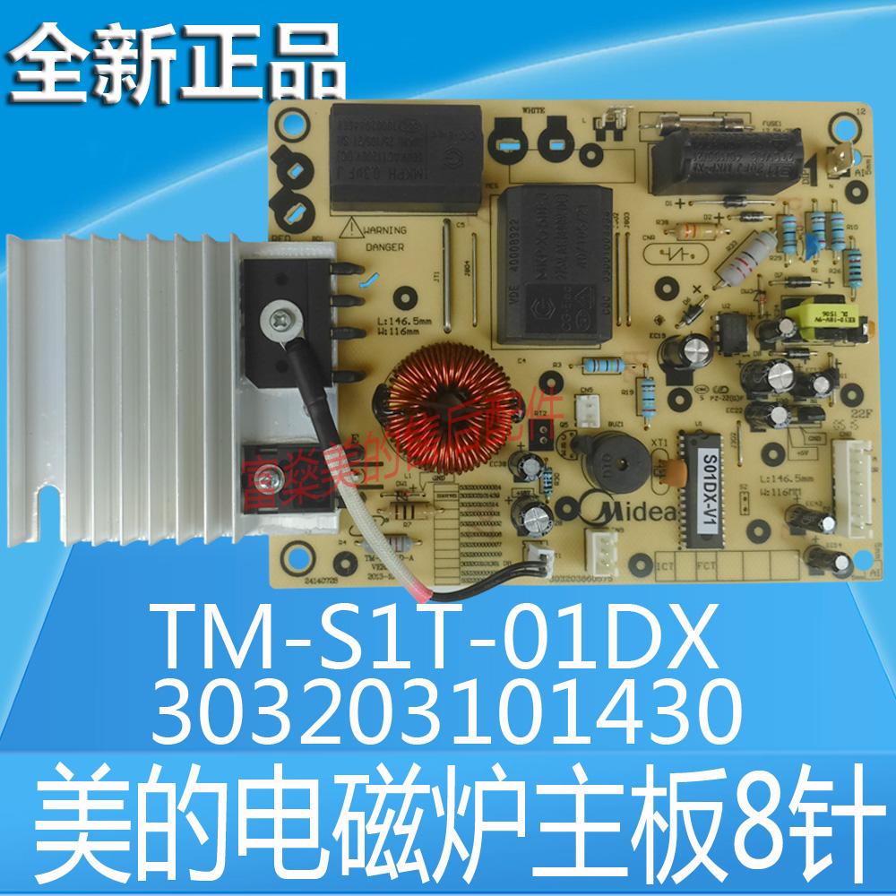 美的电磁炉TM-S1T-01DA主板SN216D/ST2111X同303203101386配套