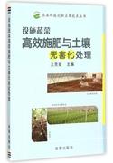 設施蔬菜高效施肥與土壤無害化處理/農業科技創新實用技術叢