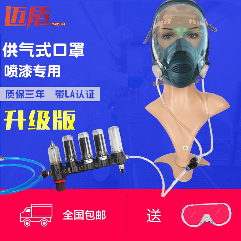 ?迈盾过滤宝 输气供气式防毒面具送风防护口罩喷漆专用喷砂全面罩