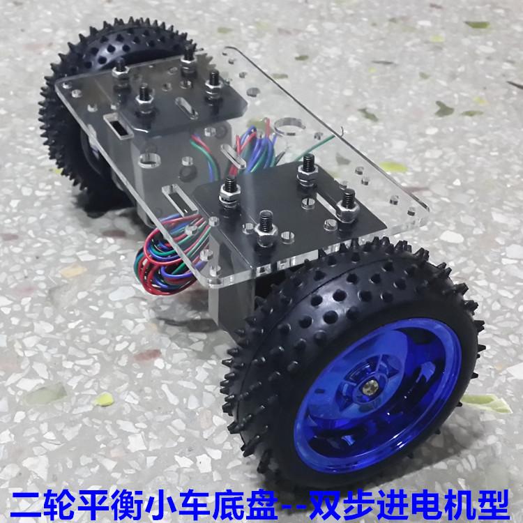 [增强版]两轮自平衡小车 2WD步进电机 双轮平衡小车 智能小车底盘