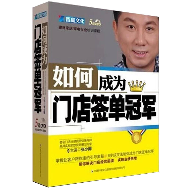 How to become the champion of store signing 5DVD Zhang Shaoqing