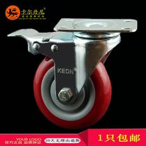 Cardani 4 inch Universal caster polyurethane flatbed truck Universal foot wheel heavy trolley wheel universal caster