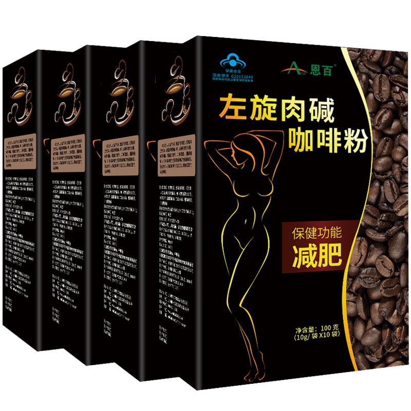 12月11日最新优惠拍1发4盒恩百左旋肉碱咖啡减肥瘦身无燃脂顽固型男女非酵素粉神器