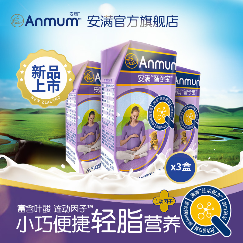 【 новая зеландия импорт 】 сейф полный мама питание высокий кальций беременна свойство женщина молоко 200ml*3 упакованный содержать лист кислота