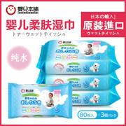 神券后白菜!婴儿本铺Babyhonpo 日本进口湿巾3包49.9元