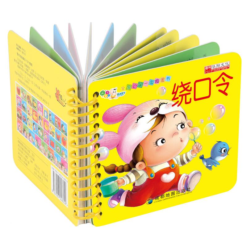 绕口令.宝宝的圈圈书 适合0-3岁 宝宝启蒙撕不烂的串换 早教卡片 每本22个启蒙主题 防水环保可撕可咬