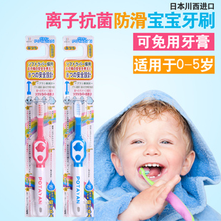 Japan imported western Sichuan ion antimicrobial slip 0 5 years old toothbrush with toothpaste free 213431