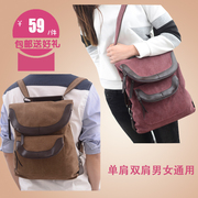 Canvas bag woman shoulder backpack baodan dual-use multi-functional City boy simple bag foldable bag College bags