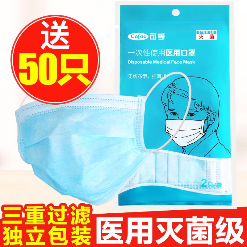 Индивидуальная упаковка маски одноразовые медицинская врач ткань пыленепроницаемый иностранных семья врач лечение медсестра врач медицина уровень здравоохранения