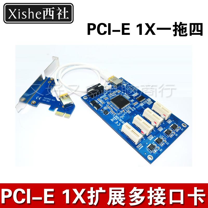PCI-E 1 X 1, 3, поворот, три 1-3 3-портовый PCI-e расширения карт PCIEX1 1-3