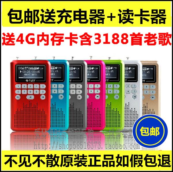 不见不散LV290老人随身听MP3播放器便携式U盘音响插卡收音机外放