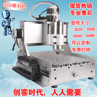 3040CNC CNC engraving machine diy small beads carved olive jade metal frame wood engraving machine