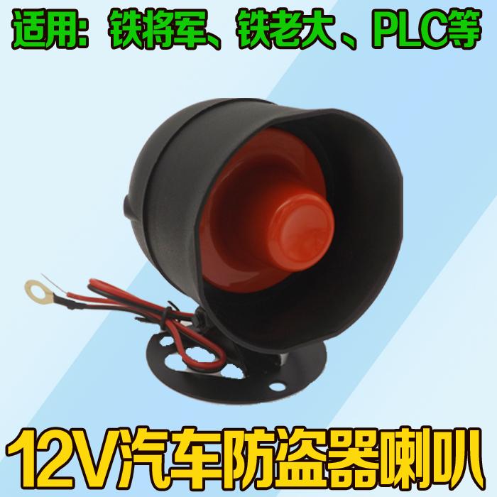 铁将军铁老大PLC报警器通用 单音6音汽车防盗器喇叭12V
