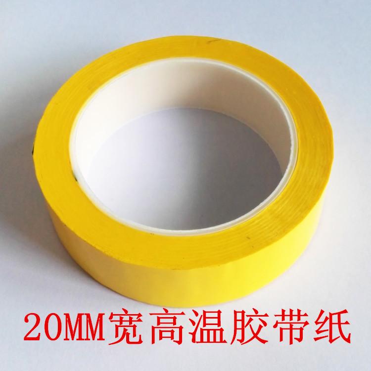 Сопротивление температура 130 фотография клан степень 20MM ширина высокая частота трансформатор высокая температура лента бумага изоляция лента цвет в соответствии с ситуацией