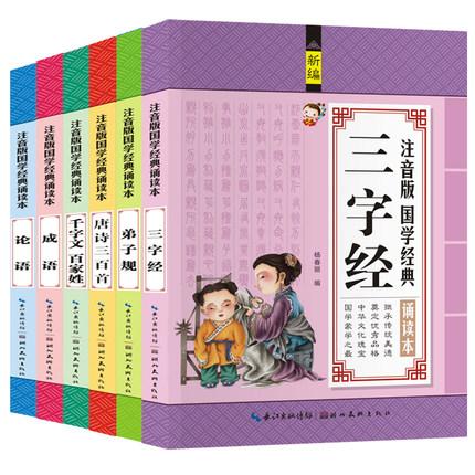 国学经典–彩图注音版 全套装6册