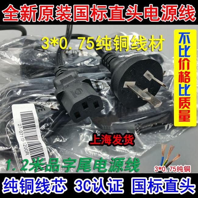 Joyoung/九阳 DJ12B-A11DEC 全自动多功能豆浆机三孔电源线