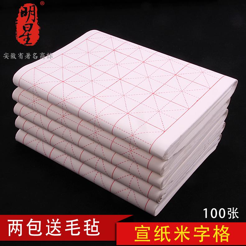 Аньхой сюаньчэнская бумага слово сетка половина сырье половина спелый четыре четыре ноги открыто кисть слово каллиграфия практика бумага новичок сырье сюаньчэнская бумага