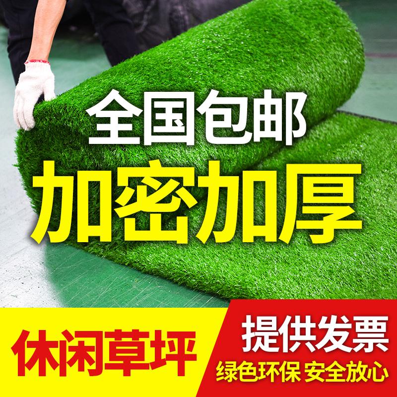 Моделирование газон пластик искусственный ложный трава кожа искусственный комнатный зеленый завод декоративный на открытом воздухе футбол поле зеленый ковер коврик