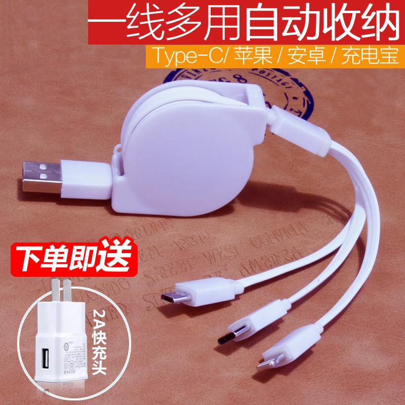 一拖三数据线多合功能通用苹果6s安卓Type-c乐视2华为P9充电器线7