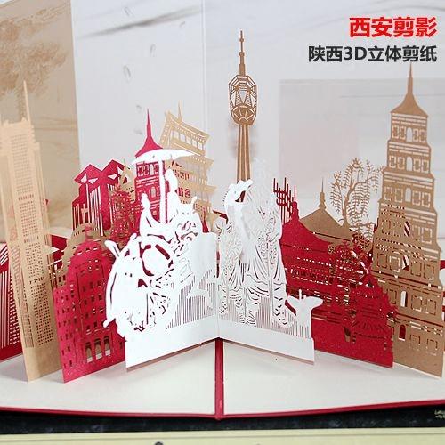 西安剪纸雕刻创意礼品3d立体贺卡手工卡片送老外陕西旅游纪念品
