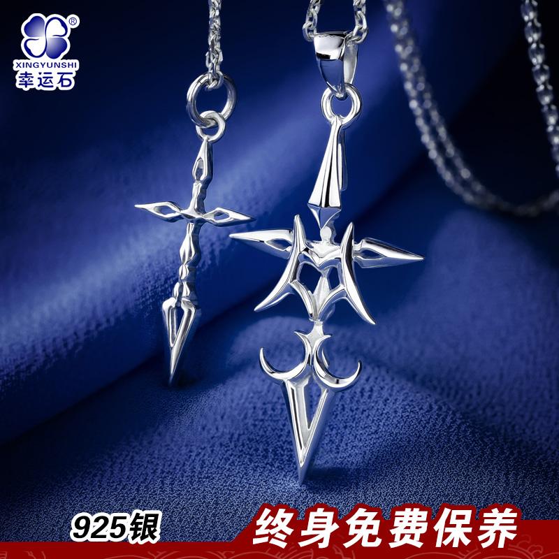 Fate stay night動漫飾品Fate Zero 亞瑟王Saber令咒 925銀項