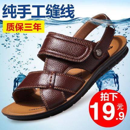 男士凉鞋2019夏季新款韩版潮流凉拖鞋中年爸爸凉鞋防滑厚底沙滩鞋