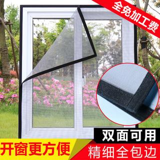 Стандарт экраны марля самоклеящийся тип не- легко магнитный занавес домой самолично anti комар песок окно съемный перфорация, цена 111 руб