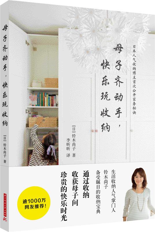 正版现货包邮  母子齐动手,快乐玩收纳  (日)铃木尚子  华中科技