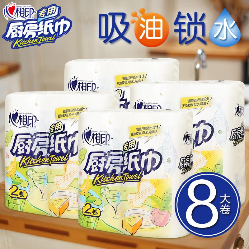心相印厨房用纸吸油吸水卷纸厨房专用卷纸巾洗碗擦油纸实惠装整箱