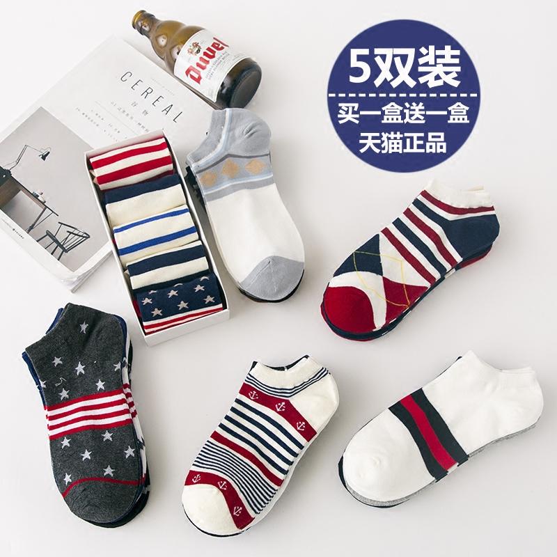 襪子男士純棉 男襪短筒棉襪 短筒 低幫防臭 棉襪