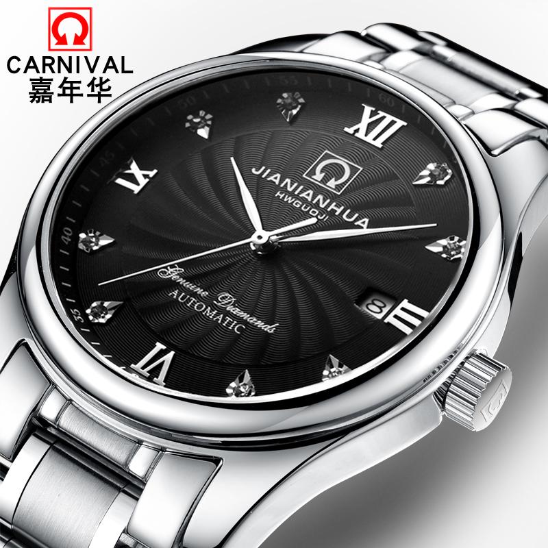 正品嘉年華手表男士全自動機械表男表商務 防水精鋼帶情侶手表