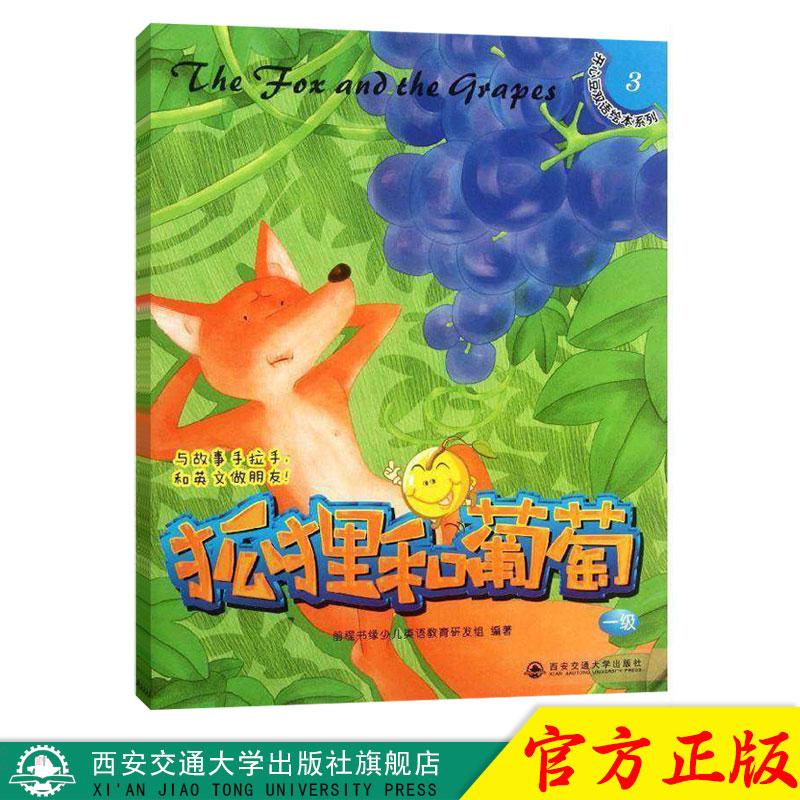狐狸和葡萄一级开心豆双语绘本童话故事小学生小孩子课外阅读少儿英语儿童文学课外读物图书书籍儿童故事书畅销童书6-7-8-9-10岁