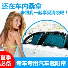 Mariana suzuki two sedan feng yu xi jimny car curtain rail sunshine bask in heat insulation