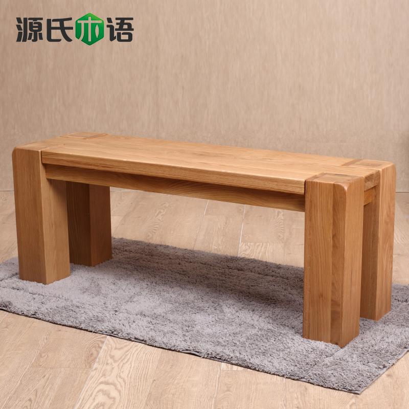 源氏木語環保純實木長條凳大粗腿長凳白橡木餐廳 床尾凳