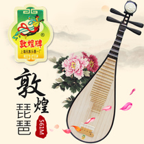 Dunhuang Pipa 561 Ruyi head 560M peony Head 560 iron Pear UMU Umu wood learning to play