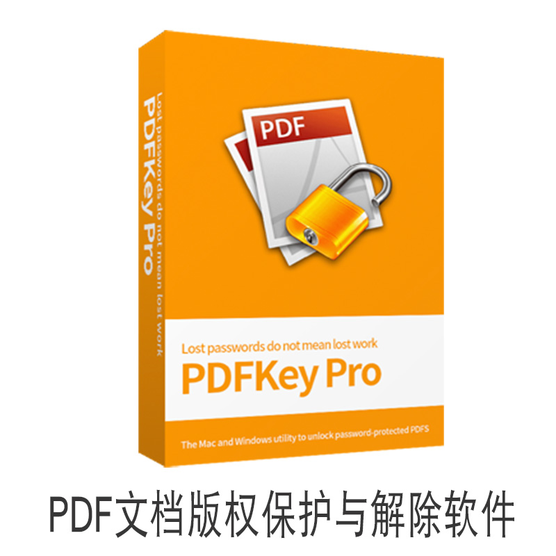 正版PDFKey Pro专业版mac PDF文档版权保护与解除软件注册激活码
