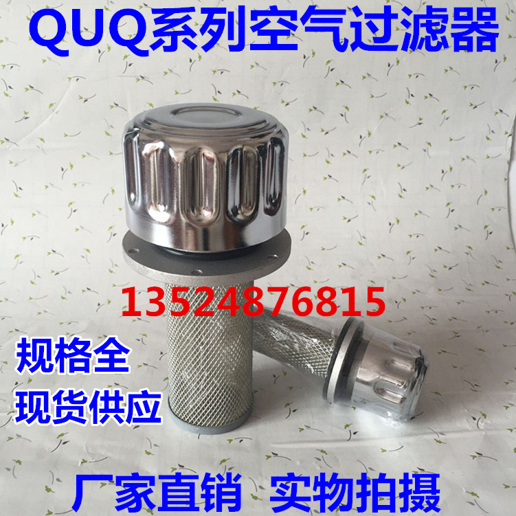 Воздух фильтр фильтр ясно устройство бак дозаправить рот QUQ1 QUQ2 QUQ2.5 QUQ3 QUQ4 QUQ5