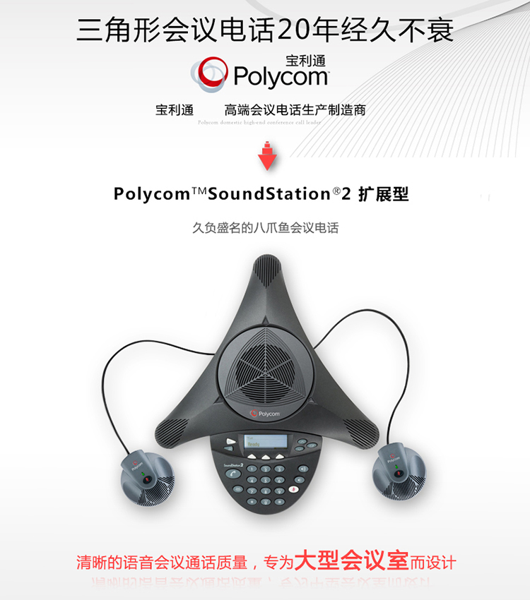 Polycom SoundStation2EX расширяет возможности телефонной конференции 4188 юаней
