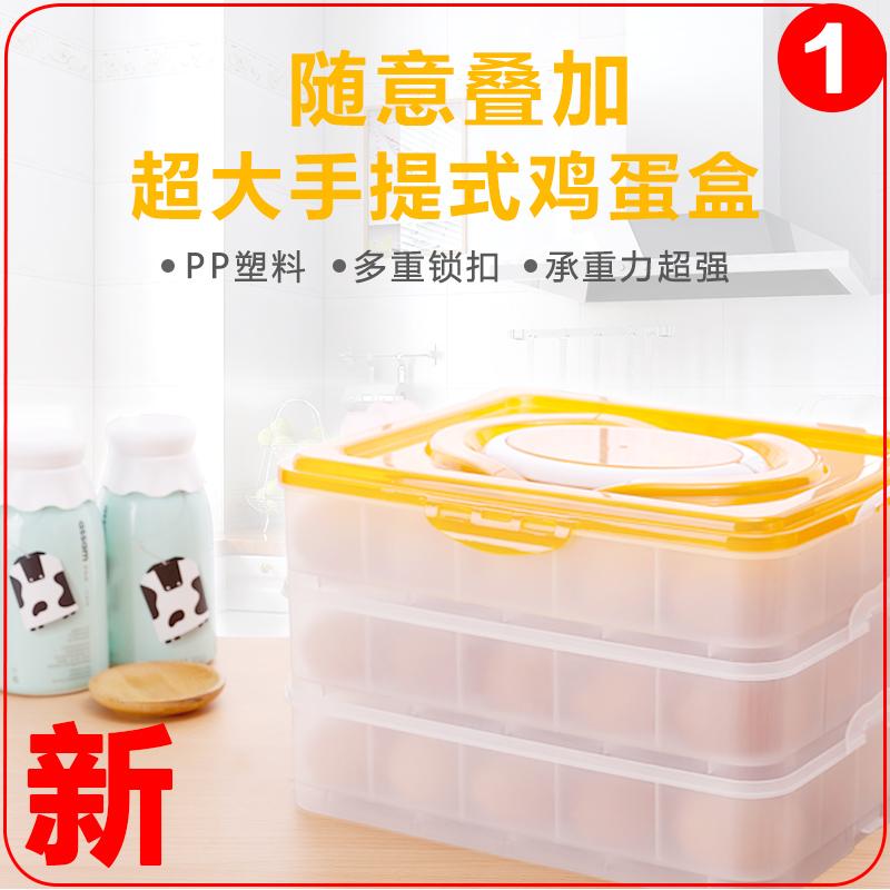 冰箱用装放鸡蛋的格手提分层自由组合保鲜收纳盒多层分格家用日本