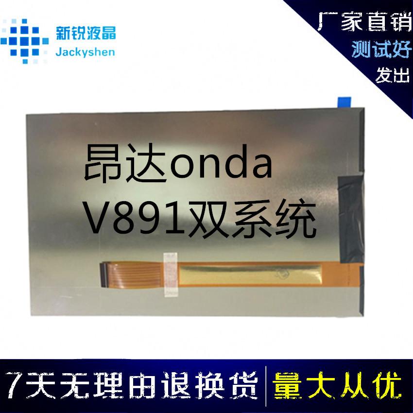 适用于昂达onda v891双系统 OI106 OI105内屏显示液晶屏AL0698C/D