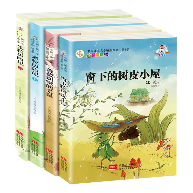 名家儿童文学精选系列畅销书全4册