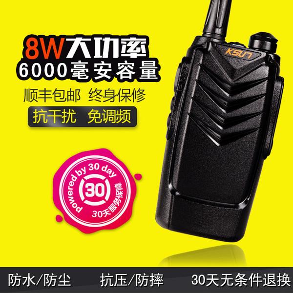 对讲机民用 步讯X-30TFSI 8W大功率对讲机酒店自驾游50迷你手台军