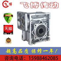 NMRV REDUCER Stepper Servo motor Reducer method LAN reducer motor Motor Reducer RV Aluminum Shell