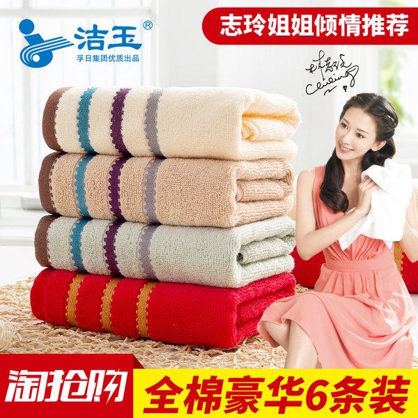 志玲姐姐代言 洁玉 纯棉毛巾 家庭6条装 优惠券折后¥32.9包邮 7款可选