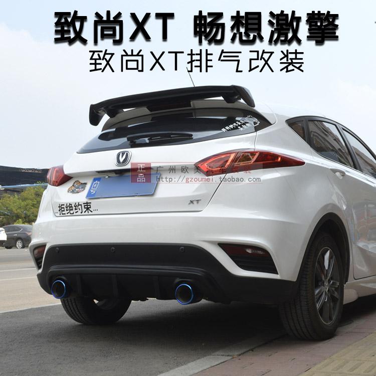13-16款长安致尚逸动XT改装排气管专用M鼓跑车音双出阀门排气尾喉
